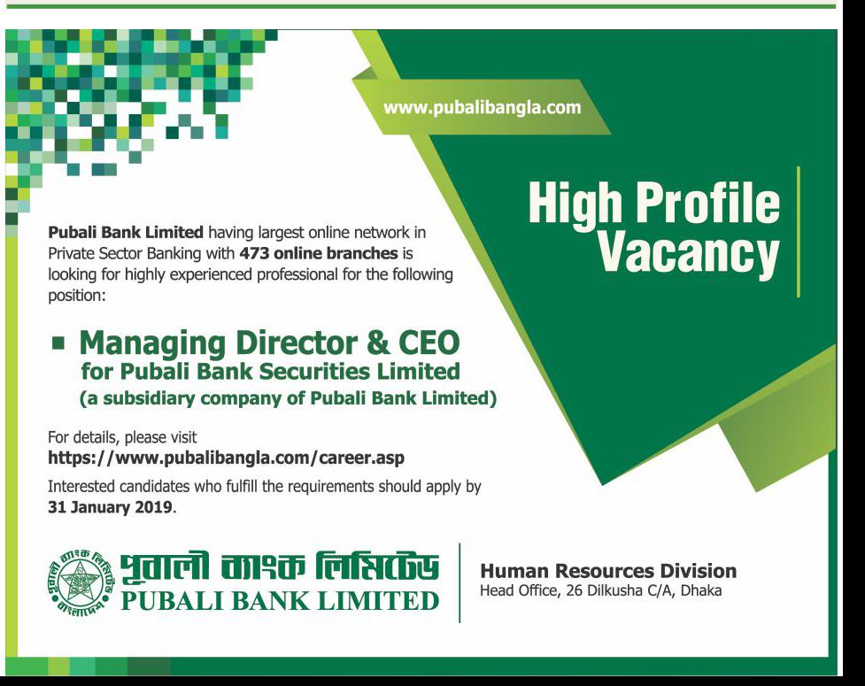 Pubali Bank Limited (PBL) Recruitment Circular 2019