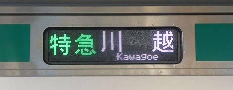 相鉄線 JR埼京線直通 特急 川越行き E233系
