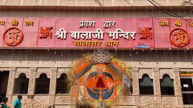 सालासर बालाजी मंदिर में पूर्ण होती है सभी मनोकामनाएँ