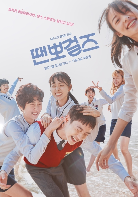 Sinopsis Drama Korea (Drakor): Dance Sports Girls (2018)