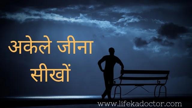 Motivational speech in hindi | मैं अकेला ही लड़ूंगा