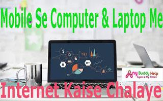 mobile se computer aur laptop me internet kaise chalaye anybuddyhelp