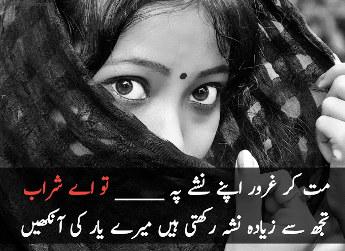 Sharab Poetry In Urdu | Sharabi Poetry