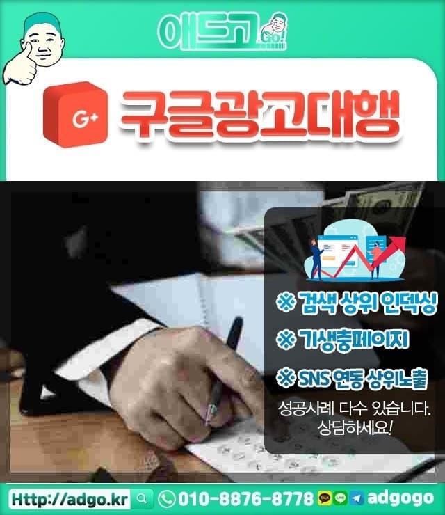 원평동소셜광고