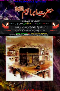 Hazrat Ibrahim A.S by Aslam Rahi