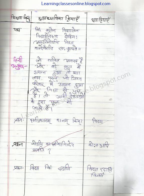 cbse class 6 sanskrit lesson plan on vidya ki mahima