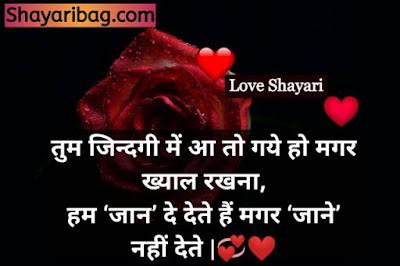 Pyar Bhari Romantic Shayari Image