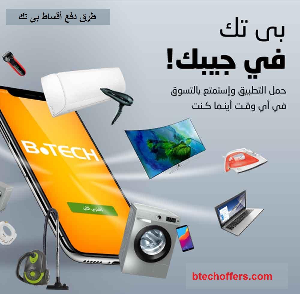 كيفيه دفع أقساط بى تك مصر 2021