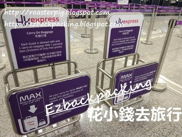 HKExpress手提行李限制