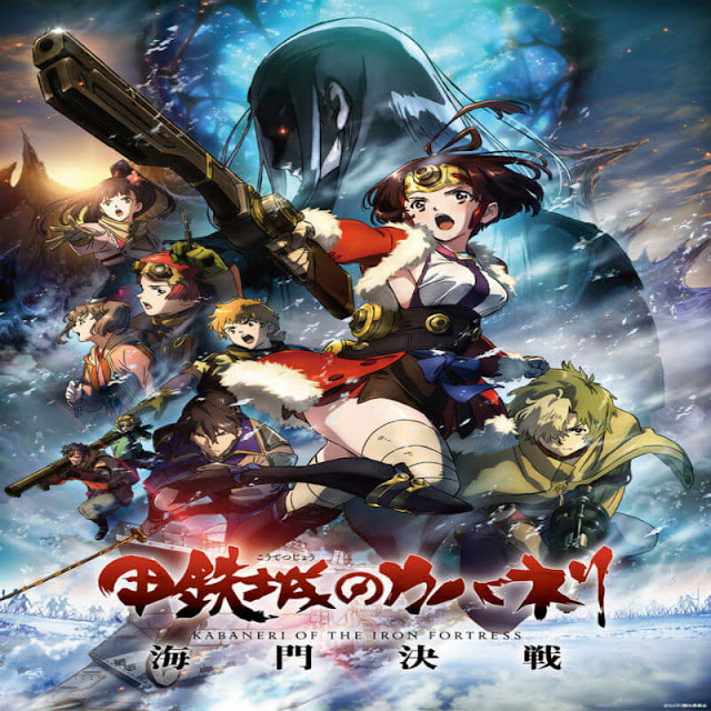 فلم أنمي Koutetsujou no Kabaneri Movie 3 Unato Kessen مترجم
