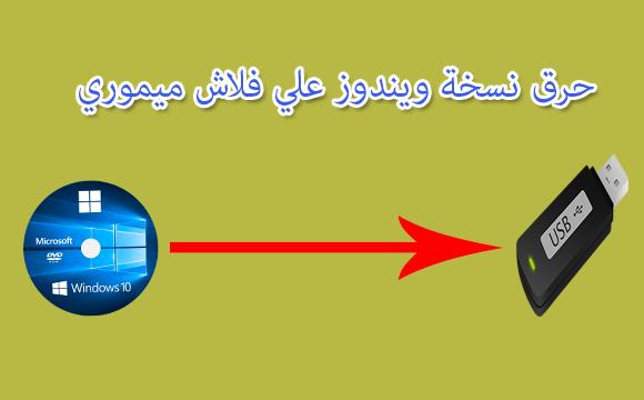 افضل 3 طرق حرق نسخة ويندوز علي فلاش ميموري - كيف تك بالعربية