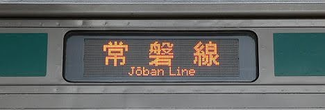 常磐線 高萩行き2 E501系