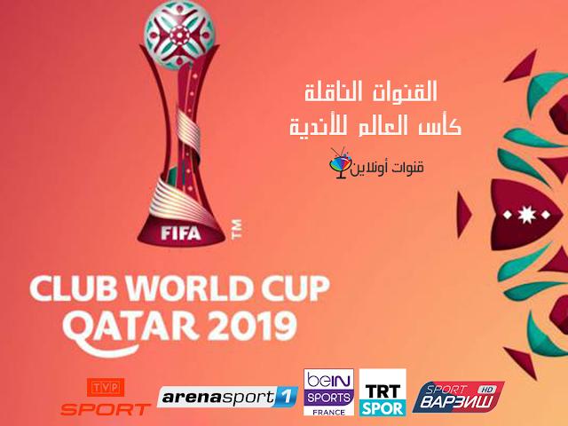 ترددات قنوات ناقلة لكأس العالم للأندية 2019