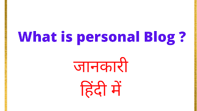 personal-blog-meaning-in-Hindi
