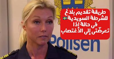 كيف تتواصل مع الشرطة السويدية فى حالة إذا تعرضّت إلى الاغتصاب