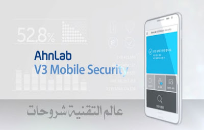 تطبيق-AhnLab-V3-Mobile-Security
