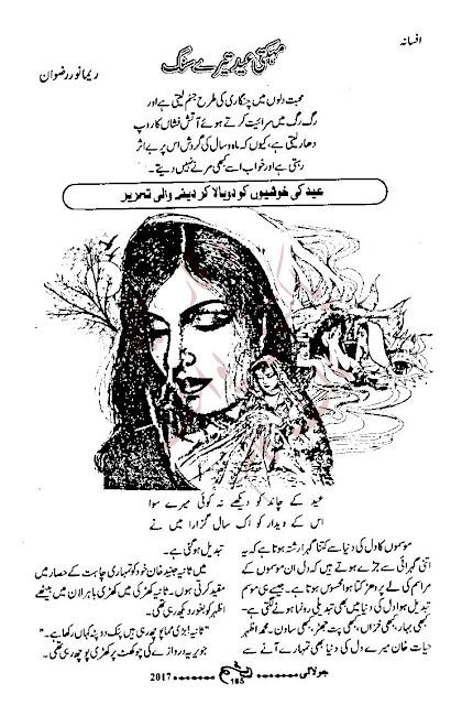 Free download Mehakti eid tere sung by Reema Noor Rizwan pdf