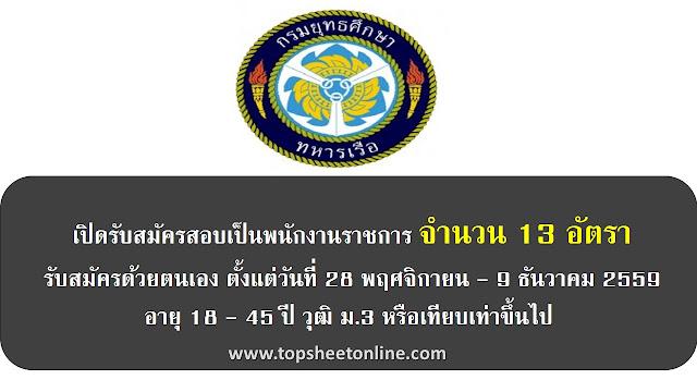 กรมยุทธศึกษาทหารเรือเปิดรับสมัครสอบเป็นพนักงานราชการ 13 อัตรา (ตั้งแต่วันที่ 28 พฤศจิกายน - 9 ธันวาคม 2559)