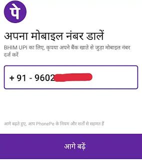 PhonePe Account Kaise Banaye, PhonePe में अपना Bank Account कैसे जोड़ें, PhonePe Me Bank खाता जोड़ना