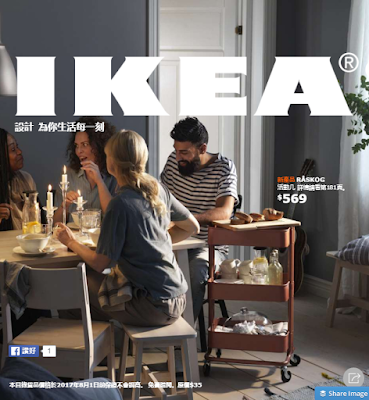 IKEA  Catalog 2017 → Hong Kong