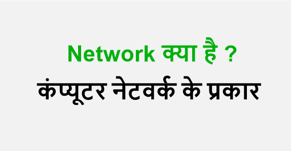 What is Computer Network in Hindi? Computer Network क्या है?