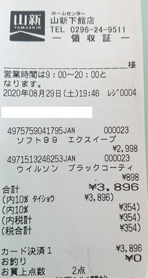 ホームセンター 山新下館店 2020/8/29 のレシート