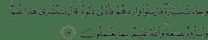 Surat Yusuf Ayat 19
