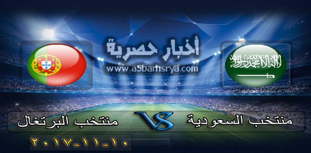 تطبيق دوري بلس البرتغال والسعودية  بتاريخ 10-11-2017 يلا شوت مباراة السعودية والبرتغال تطبيق دوري بلس