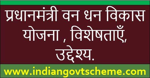 pradhan+mantri+van+dhan+vikas+yojana