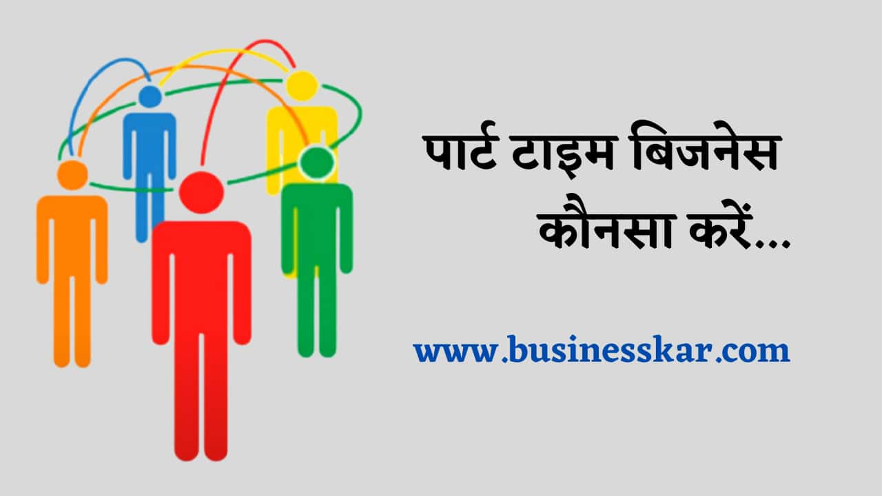 New Part-Time Business Ideas In Hindi