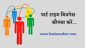 Really 11 New Part-Time Business Ideas Hindi (Ultimate Guide)