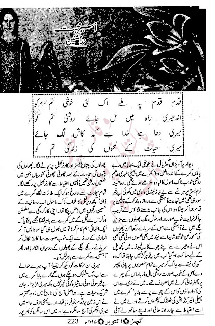 Free download Aseer e mohabbat novel by Nida Husnain pdf