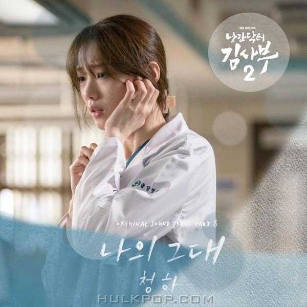 CHUNG HA – Dr. Romantic 2 OST Part.8