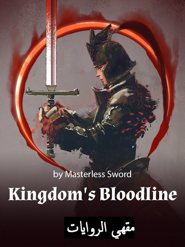 رواية Kingdom's Bloodline الفصول 91-100 مترجمة