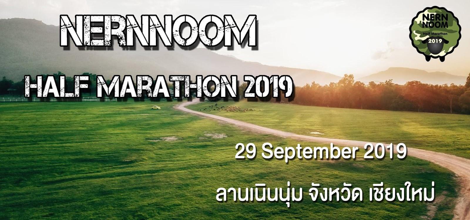 งานวิ่งเชียงใหม่ รายการ เนินนุ่ม ฮาล์ฟมาราธอน 2019 Nern Noom Half Marathon 2019