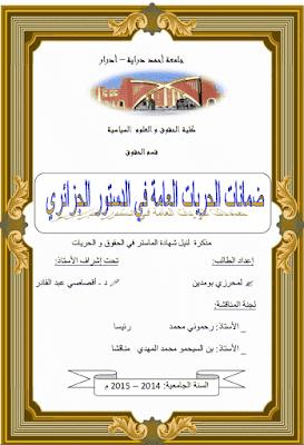 مذكرة ماجستير: ضمانات الحريات العامة في الدستور الجزائري PDF
