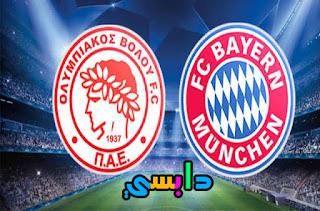 نتيجة مباراة بايرن ميونخ واولمبياكوس  bayern munich vs olympiaco في دوري أبطال أوروبا