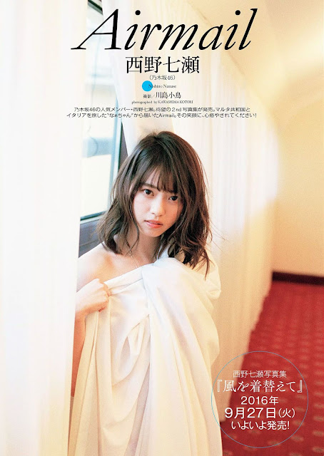 Nishino Nanase 西野七瀬 Airmail Weekly Playboy No 41 2016