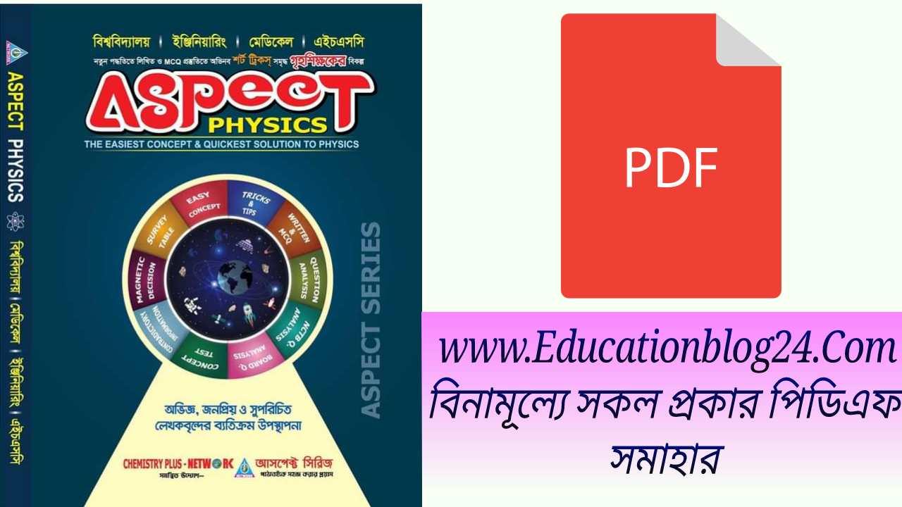 আসপেক্ট ফিজিক্স Pdf Download | Aspect physics book pdf Download