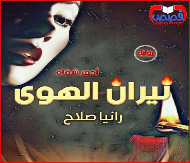 رواية نيران الهوى بقلم رانيا صلاح