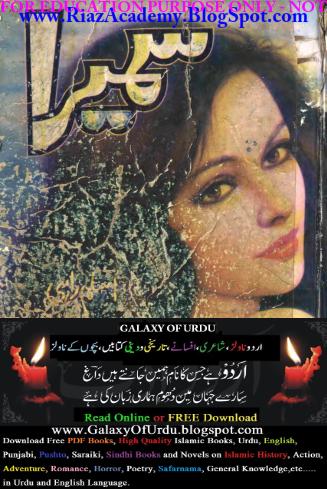 Sumaira By Aslam Rahi M A