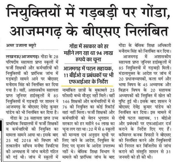 शिक्षकों व कर्मचारियों की नियुक्तियों में गड़बड़ी पर गोंडा, आजमगढ़ के बीएसए निलंबित