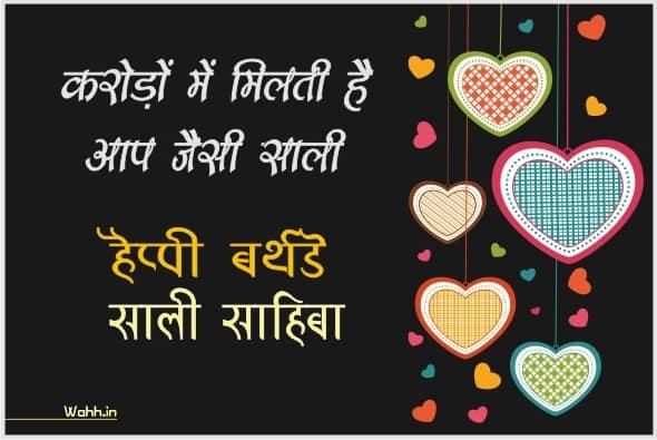 Happy Birthday Sali ji Whatsapp message