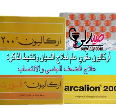 أركاليون فورت أقراص Arcalion Forte Tablets مقوي عام لتحسين الذاكرة وعلاج النسيان ومضاد للإرهاق والإجهاد والسعادة الزوجية والانتصاب الجرعة ودواعي الاستعمال والسعر في 2019