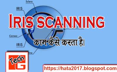 iris-scanning-kya-hai -aur-yah-kaise-kaam-karta-hai