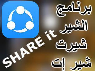 برنامج الشير تنزيل برنامج شيرت shareit