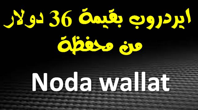 ايردروب محفظة Noda wallat بقيمة  36$
