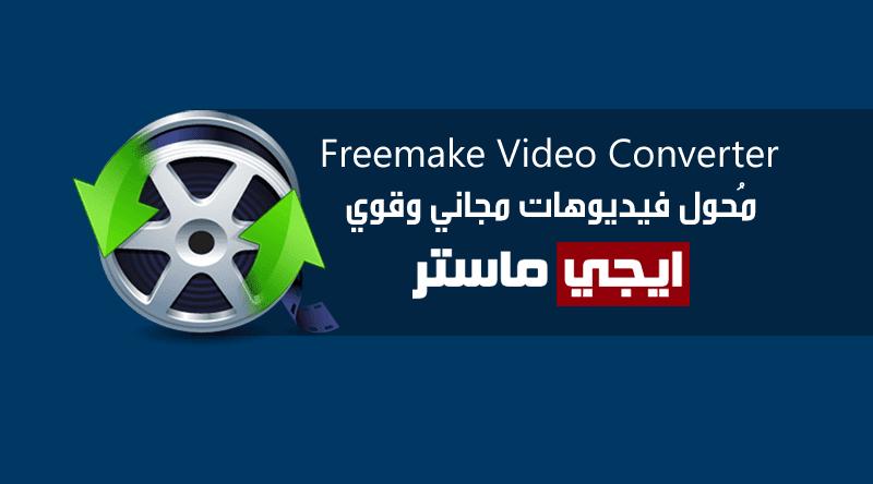 برنامج Freemake Video Converter لتحويل الفيديوهات مجانًا
