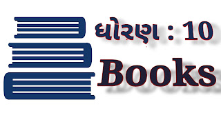 Std 10 Textbook in Gujarati Medium