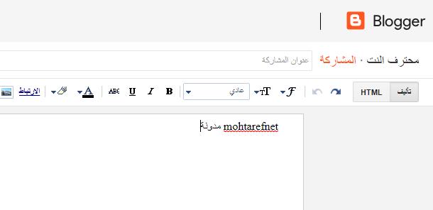 حل مشكلة اختلاط الكتابة العربية مع الانجليزية في مدونة بلوجر